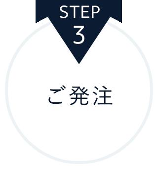 STEP3.ご発注