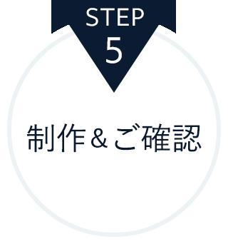 STEP5.制作&ご確認