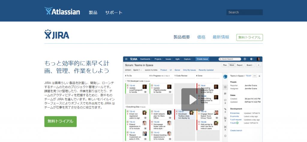 課題管理、プロジェクト管理ソフトウェア   Atlassian