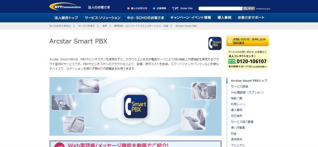 Arcstar Smart PBX|NTT Com 法人のお客さま