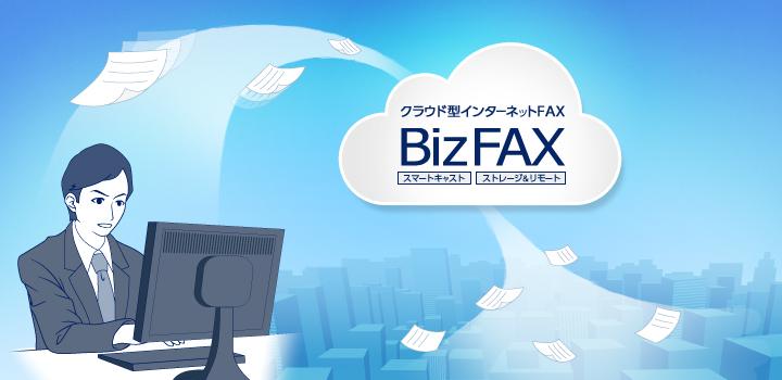 BizFAX(インターネットFAXソリューション)