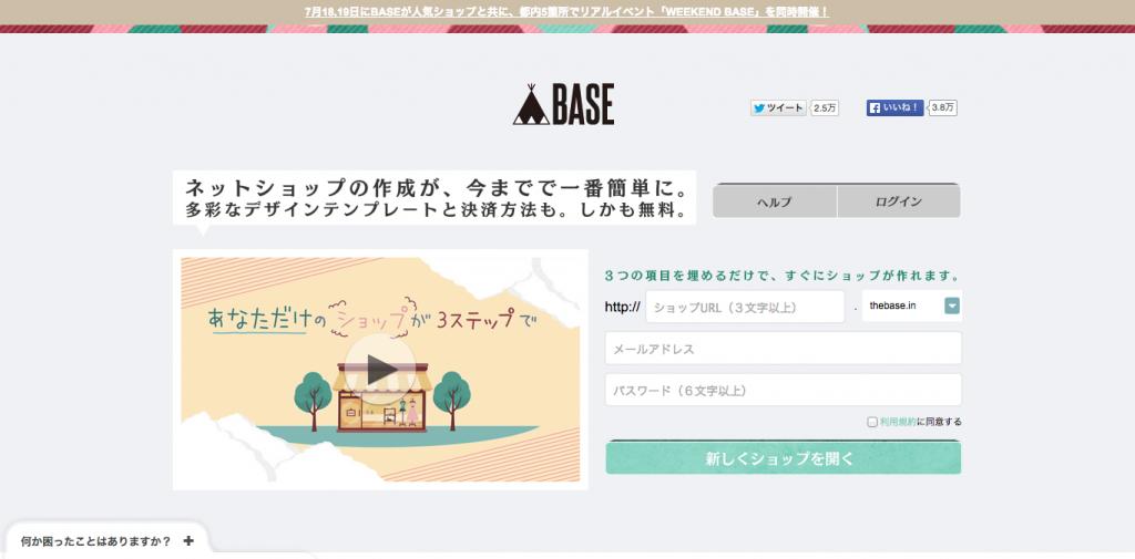 BASE(ベイス)   ネットショップを無料で簡単に作成